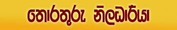 Sinhala Information Officer