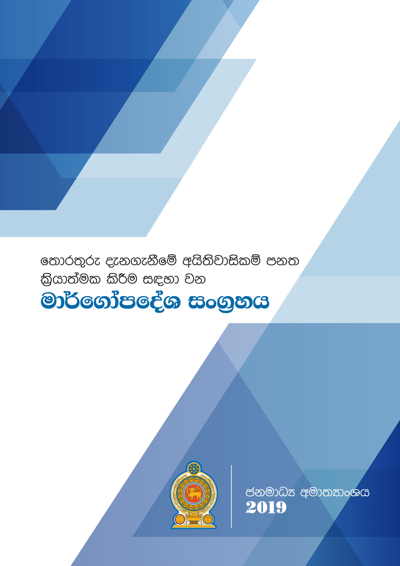 User Manual RTISinhala
